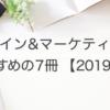 おすすめのデザイン&マーケティング書籍7冊【2019/08】